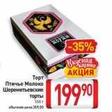 Скидка: Торт Птичье Молоко Шереметьевские торты