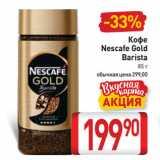 Скидка: Кофе Nescafe Gold Barista