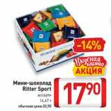 Магазин:Билла,Скидка:Мини-шоколад Ritter Sport