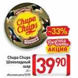 Скидка: Chupa Chups Шоколадный шар