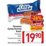 Магазин:Билла,Скидка:Печенье Супер Контик Konti Шоколад, Орех, Сгущенное молоко