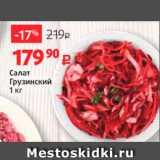 Скидка: Салат Грузинский 1 кг