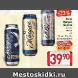 Скидка: Пиво  Жигули  Барное, 5% алк., б/а