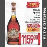 Коньяк  Арарат  3 года Армения  40%, Объем: 0.7 л