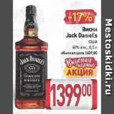 Скидка: Виски Jack Daniel's  США 40%