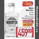 Скидка: Джин  Barrister  Dry Gin Россия 40%