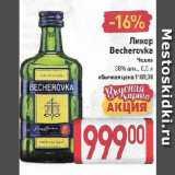Скидка: Ликер  Becherovka  Чехия 38%