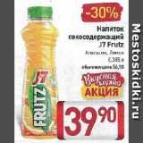 Билла Акции - Напиток сокосодержащий J7 Frutz  Апельсин, Лимон