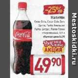 Билла Акции - Напиток Coca-Cola, Coca-Cola Zero, Sprite, Fanta Апельсин, Fanta Цитрус, Fanta Груша газированный