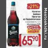 Скидка: Напиток Байкал Напитки из Черноголовки