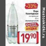 Билла Акции - Вода Новотерская минеральная