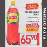 Билла Акции - Чай холодный Lipton