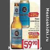 Скидка: Пиво  Lowenbrau светлая 5,4%