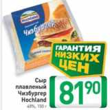 Скидка: Сыр плавленый Чизбургер Hochland 48%