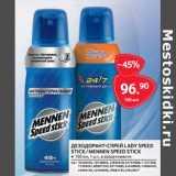 Магазин:Selgros,Скидка:Дезодорант-спрей Lady Speed Stick / Meinnen Speed Stick