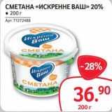 Магазин:Selgros,Скидка:Сметана «Искренне ваш» 20%