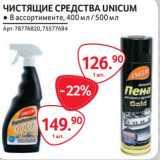Чистящее средство Unicum
