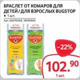 Браслет от комаров для детей /для взрослых Bugstop