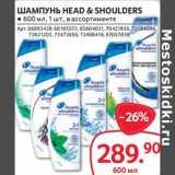 Шампунь Head&Shoulders