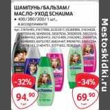 Магазин:Selgros,Скидка:Шампунь /Бальзам / Масло-уход Schauma