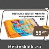 Вафельные рулетики ЯШКИНО со сгущенным молоком, Вес: 160 г