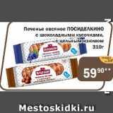 Печенье овсяное ПОСИДЕЛКИНО с шоколадными кусочками, с цельным изюмом, Вес: 310 г