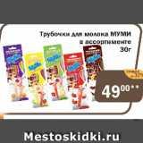 Трубочки для молока МУМИ, Вес: 30 г