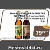 Пиво ВОЛКОВСКАЯ ПИВОВАРНЯ INDIA PALEALE светлое 5,5%, ПОРТ АРТУР темное 6,5%