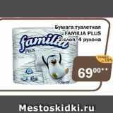 Бумага туалетная Familia Plus 2 слоя, 4 рулона
