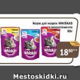 Корм для кошек Whiskas в ассортименте