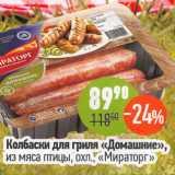 Магазин:Алми,Скидка:Колбаски для гриля Домашние Мираторг