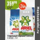 Стиральный порошок Ariel, Вес: 3 кг