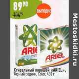 Стиральный порошок Ariel, Вес: 450 г