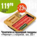 Магазин:Алми,Скидка:Чевапчичи из мраморной говядины Мираторг