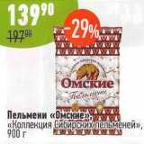 Магазин:Алми,Скидка:Пельмени Омские Коллекция Сибирских пельменей