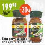 Кофе раст Якобс Монарх Интенс