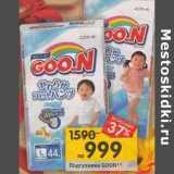 Скидка: Подгузники Goon