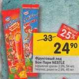 Магазин:Перекрёсток,Скидка:Фруктовый лед Бон Пари Nestle