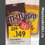 Драже M&M's , Вес: 360 г