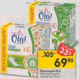 Магазин:Перекрёсток,Скидка:Прокладки Ola Daily Deo ромашка, зеленый чай