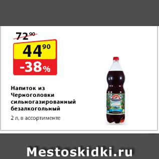 Акция - Напиток  из Черноголовки  сильногазированный  безалкогольный