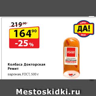 Акция - Колбаса Докторская Ремит, вареная, ГОСТ