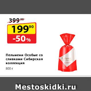 Акция - Пельмени  Особые со сливками  Сибирская коллекция