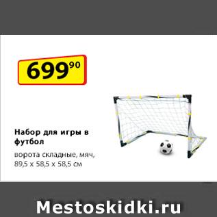 Акция - Набор для игры в футбол: ворота складные, мяч, 89,5 х 58,5 х 58,5 см