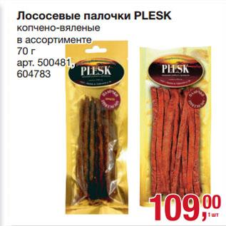 Акция - Лососевые палочки PLESK  копчено-вяленые