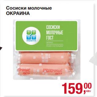 Акция - Сосиски молочные ОКРАИНА