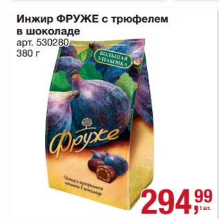 Акция - Инжир ФРУЖЕ с трюфелем  в шоколаде