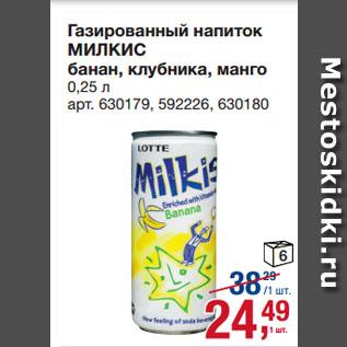 Акция - Газированный напиток  МИЛКИС  банан, клубника, манго