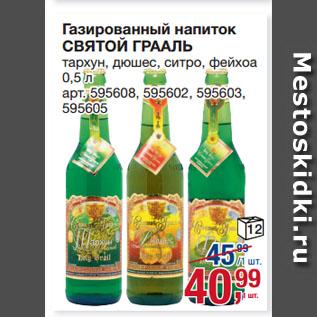 Акция - Газированный напиток  СВЯТОЙ ГРААЛЬ  тархун, дюшес, ситро, фейхоа