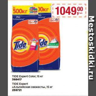 Акция - Стиральный порошок TIDE Expert Color/TIDE Expert